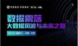 零壹财经·零壹智库第38期闭门会:数据震荡——大数据风波与未来之路