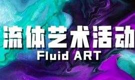 流体画  一场只用感觉来创作的艺术之旅