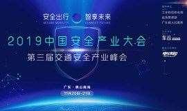 2019年中国安全产业大会暨第三届交通安全产业峰会