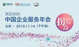 洞見2020中國企業服務年會——下午場