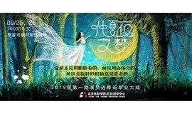 北京电影学院毕业演出《仲夏夜之梦》25日下午场