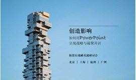 活動報名   慎思行戰略實踐研討會:如何用PPT呈現戰略與凝聚共識?(北京)