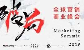 "Morketing Summit 2019·全球说到底�I�N商�I峰��――""破·局""