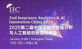 2020第二届中国保险大数据分析与人工智能创新国际峰会
