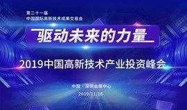 2019中国高新技术产业投资峰会