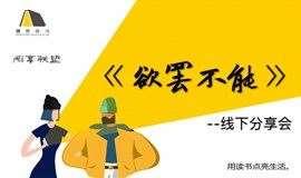 【樊登读书-阅享联盟】 《欲罢不能》如何帮助孩子摆脱手机控?线下学习分享
