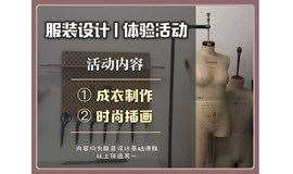 【服装设计】零基础体验活动-深圳