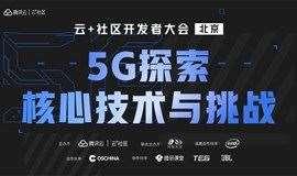 5G探索:核心技术与挑战