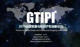 GTIPI2019全球贸易与知识产权创新论坛