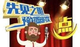 【北京】脱口秀之欢乐之夜