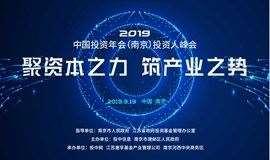 2019中国投资年会(南京)投资人峰会