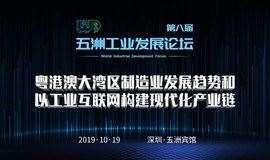 第八屆五洲工業發展論壇