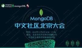 2019年MongoDB中文社區 北京大會