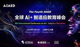 第四屆AIAED全球AI+智適應教育峰會