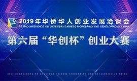 11.20第六届华创杯创新创业大赛观摩邀请函
