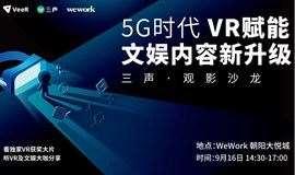 VR赋能文娱内容新升级 | 三声·观影沙龙