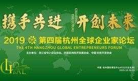 2019杭州全球企业家论坛