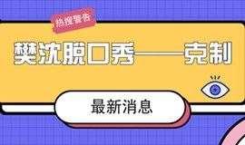樊沈脱口秀大会——克制