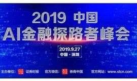 2019中国AI金融探路者峰会