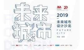 2019【未来城市】设计沙龙昆明站
