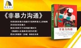 《非暴力沟通》-线下活动之全城阅读行动走进樊登书店