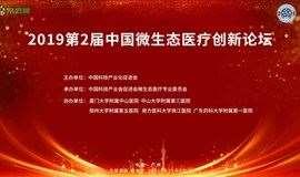 (常佰通)2019第2届中国微生态医疗创新论坛暨中国科技产业化促进会微生态医疗专委会年会