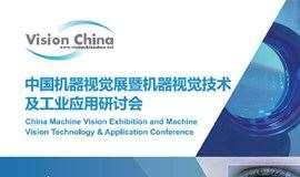 中國機器視覺展暨機器視覺技術及工業應用研討會