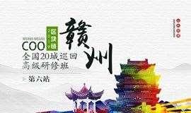区块链COO赣州高级研修班|广州黄埔区块链培训学院