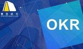 【樊登读书 ● 合肥】OKR工作法训练营——领悟OKR,进阶职场大神