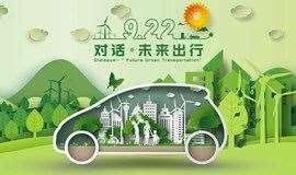 对话 | 未来出行 ——  探讨低碳绿色出行方案