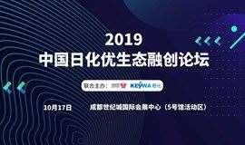 2019中国日化优生态融创论坛