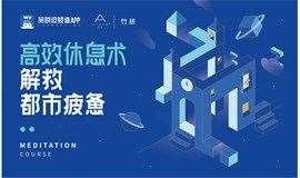 北京场 | 高效休息术,解决都市疲惫:亚朵竹居 X 吴晓波冥想休息课