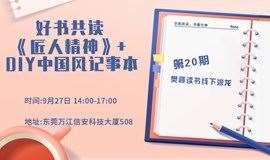 好书共读《匠人精神》+DIY中国风记事本|樊登读书线下沙龙|第20期