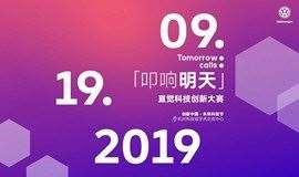 「叩响明天」直觉科技创新大赛