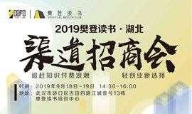 樊登读书武汉2019年品牌说明会