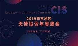 (中国·苏州)2019华东地区天使投资年度峰会(晚宴版)