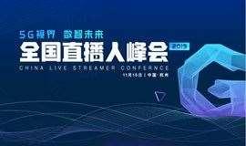 """11.11趣活节丨""""5G视界 数智未来""""2019全国直播人峰会"""