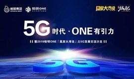 【凰家大灣說】5G發展交流沙龍