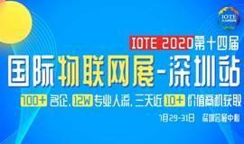 IOTE 2020 第十四届物联网展·深圳站