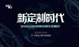 WISE x C2M 智慧定制生態峰會——新定制時代
