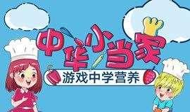 《中华小当家》游戏中学营养