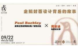 Paul Buckley×周安迪:企鹅封面设计背后的故事