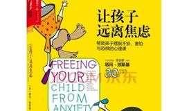 重庆市涪陵区少年儿童图书馆分馆公益读书会【57】期