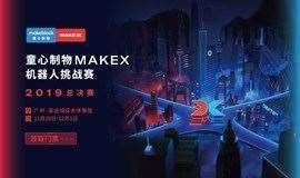 11.11趣活节|2019 童心制物MakeX机器人挑战赛总决赛
