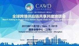 第二届中国国际进口博览会——2019年全球跨境供应链共享共建洽谈会