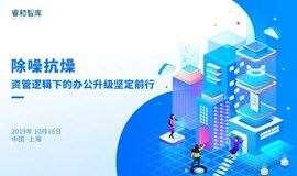 睿和资管秋季沙龙·上海站 | 除躁抗燥 资管逻辑下的办公升级坚定前行