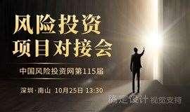 中国风险投资网第115届 风险投资项目对接会