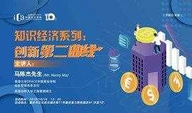 【香港大学公开课】企业管理者讲座---知识经济系列: 创新第二曲线