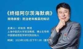 10/31  何裕民教授親授:《終結阿爾茨海默病》