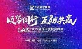 GAIS 2019全球天使投资峰会,10月28日光谷见!